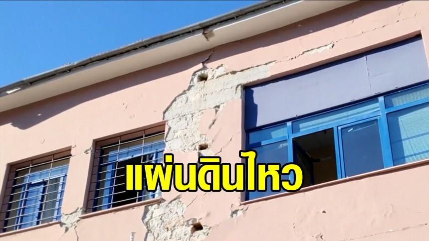 แผ่นดินไหว 6.3 แมกนิจูด เขย่ากรีซ สะเทือนหลายประเทศแทบทะเลบอลข่าน