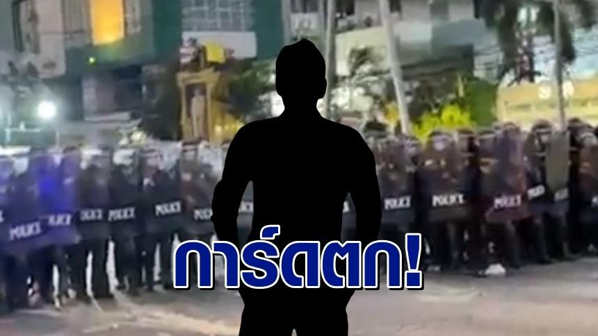 ผวา! ดาบตำรวจติดโควิด-19 หลังกลับบ้านที่สมุทรสาคร ก่อนไปคุมฝูงชน #ม็อบ28กุมภา เปิดไทม์ไลน์ 14 วันย้อนหลัง