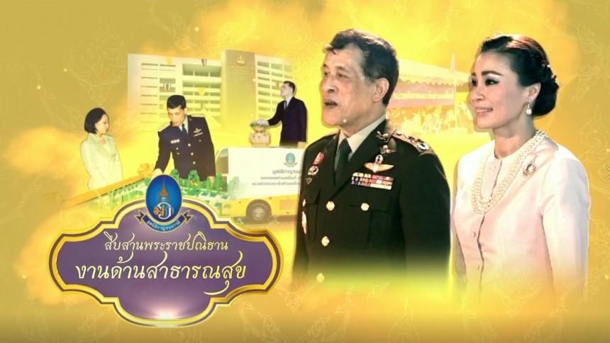 สารคดีพิเศษ สืบสานพระราชปณิธานงานด้านสาธารณสุข