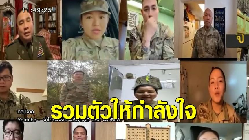 สุดซึ้ง! นายทหารสหรัฐเชื้อสายไทย รวมตัวให้กำลังเด็กไทย หลังครูดูถูกความฝันในอนาคต