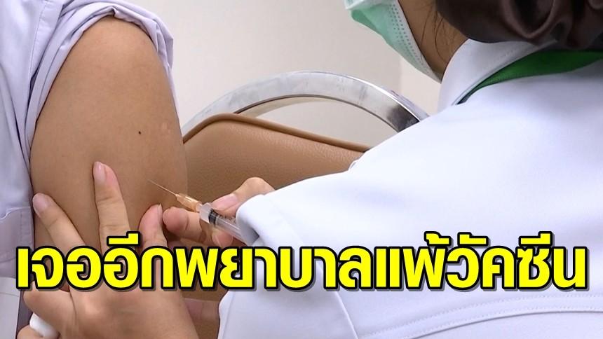 'พยาบาล รพ.ราชบุรี' เป็นลมหน้ามืด-อาเจียน หลังได้รับวัคซีนโควิด-19