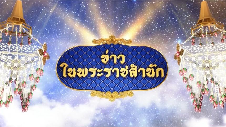 ข่าวในพระราชสำนัก ประจำวันที่ 8 มีนาคม 2564