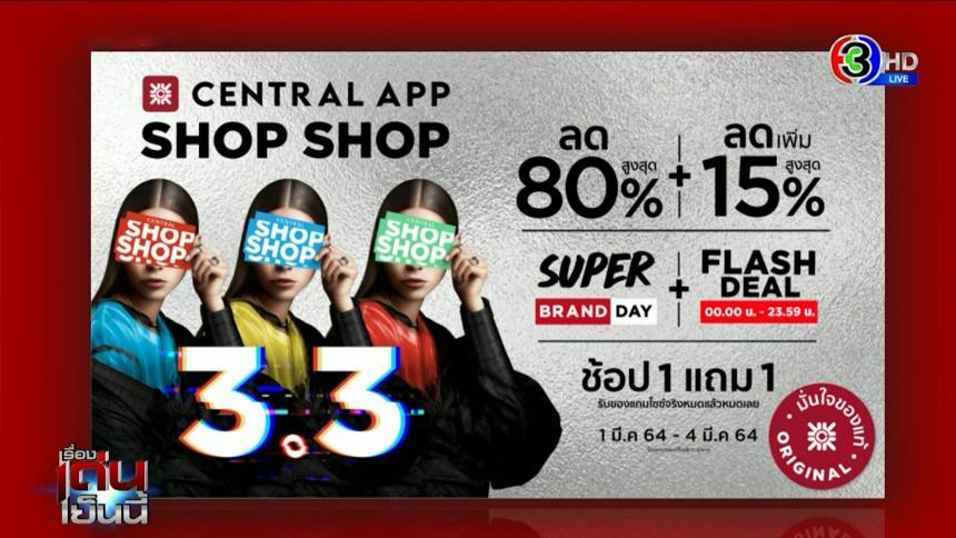 """เซนทรัล เอาใจขาช็อปออนไลน์ จัดแคมเปญ """"SHOP SHOP 3.3"""""""