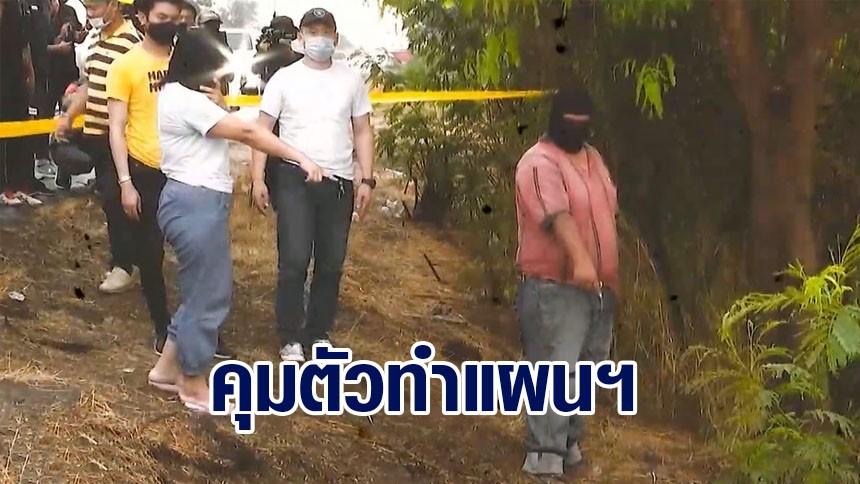 จับภรรยา-หลานชาย ฆ่าหั่นศพสามี เผาอำพรางที่อยุธยา ตร.คุมตัวทำเเผนประกอบคำรับสารภาพ
