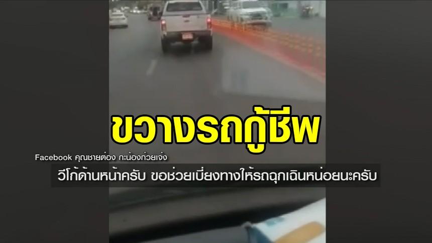 รถปิคอัพขวางรถกู้ชีพ ขณะนำคนเจ็บส่ง รพ. ขอให้คิดชีวิตคนสำคัญ ยันไม่ใช่การเปิดไฟเล่น