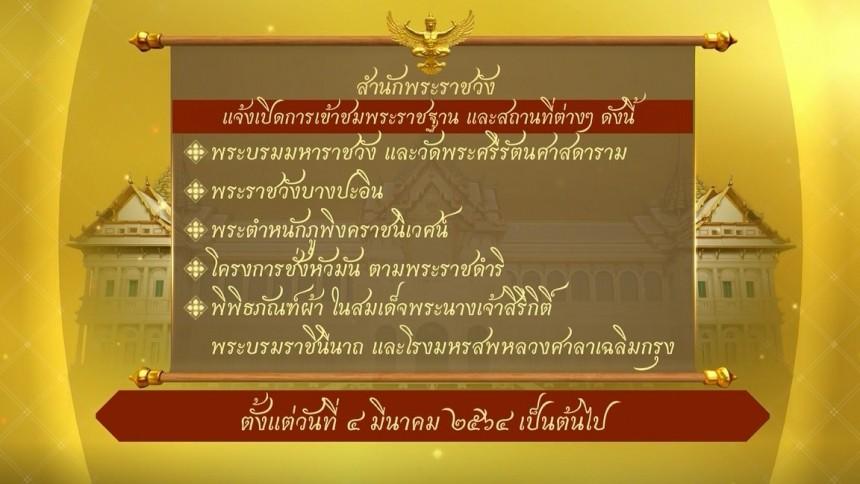 สำนักพระราชวัง แจ้งเปิดเข้าชมพระราชฐานและสถานที่ต่างๆ ที่เกี่ยวข้อง