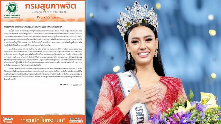 กรมสุขภาพจิต ยุติบทบาททูตสุขภาพจิตของ 'อแมนด้า ออบดัม' มิสยูนิเวิร์สไทยแลนด์ 2020