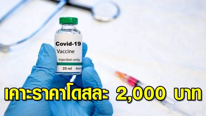 4 รพ.เอกชนขยับ นำเข้าวัคซีนโควิด เคาะราคา 2,000 บาท/โดส