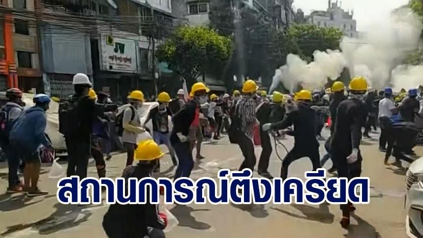 สถานการณ์ประท้วงในเมียนมาตึงเครียด หลังมีสลายการชุมนุมด้วยกระสุนจริงหลายเมือง ยอดผู้เสียชีวิตพุ่ง 30 ราย