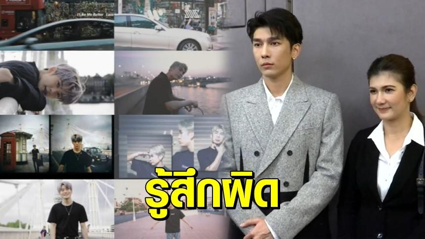 เสียใจ 'มิว ศุภศิษฏ์' ควงทนายตั้งโต๊ะแถลงดราม่าก๊อป MV 'แจฮยอน NCT' ยันไม่มีเจตนา