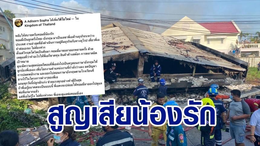 เจ้าของบ้านไฟไหม้อาคารทรุด-พังถล่ม โพสต์เฟซบุ๊กเศร้า สูญเสียน้องรักเลขาคนสนิท