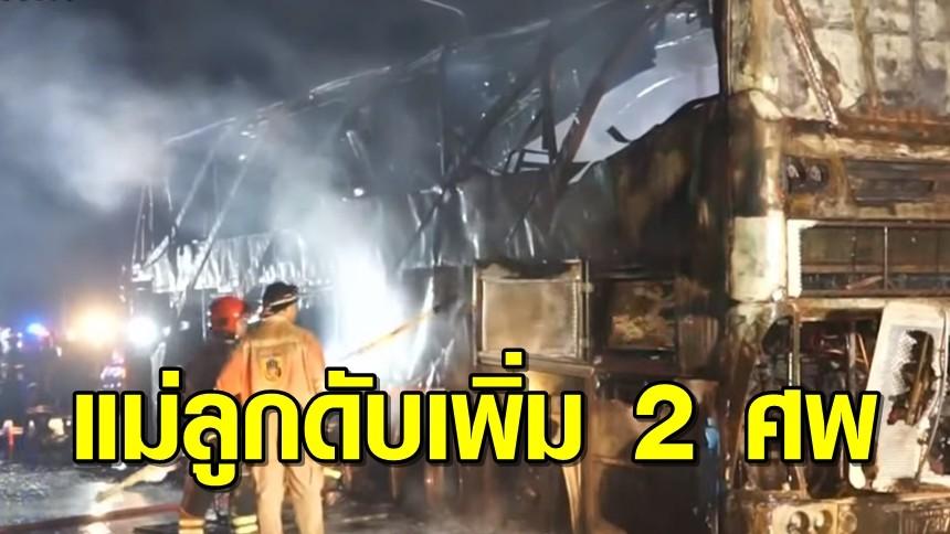 สุดเศร้า! 2 แม่ลูก เหยื่อไฟไหม้รถทัวร์ เสียชีวิตเพิ่มอีก หลังตั้งใจกลับไปฉลองวันเกิดลูก
