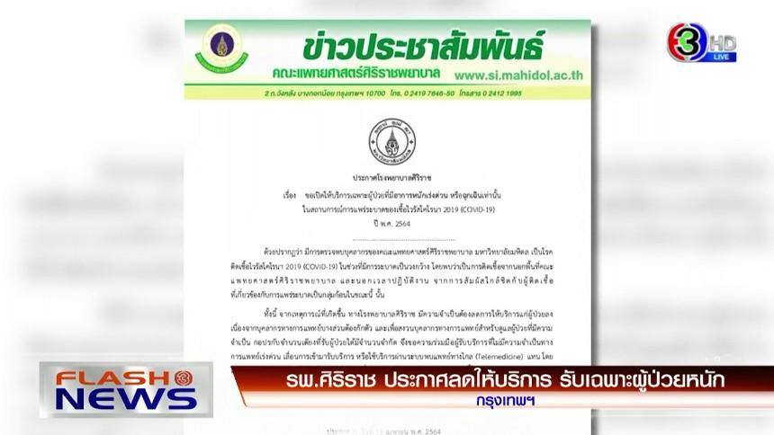 รพ.ศิริราช ประกาศลดให้บริการคนไข้ รับเฉพาะผู้ป่วยหนักเท่านั้น / รมว.อว. สั่งมหาวิทยาลัยทั่วประเทศ เปิดรพ.สนาม 7,530 เตียง