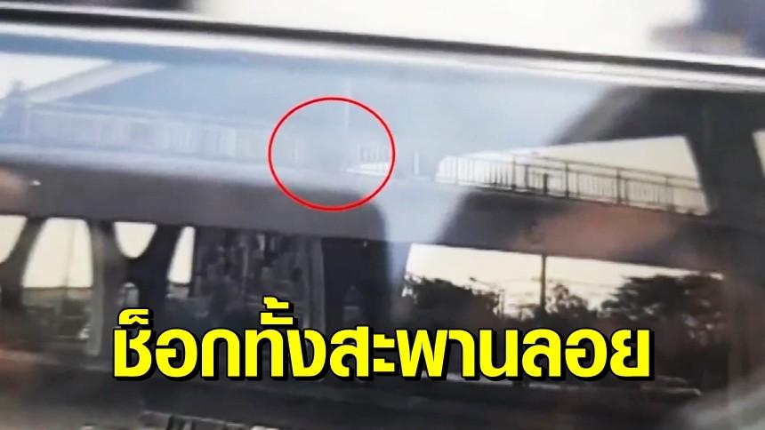 คลิปวงจรปิดเผยนาที หนุ่ม รปภ.กระโดดสะพานลอย หวิดถูกรถกระบะชนซ้ำ