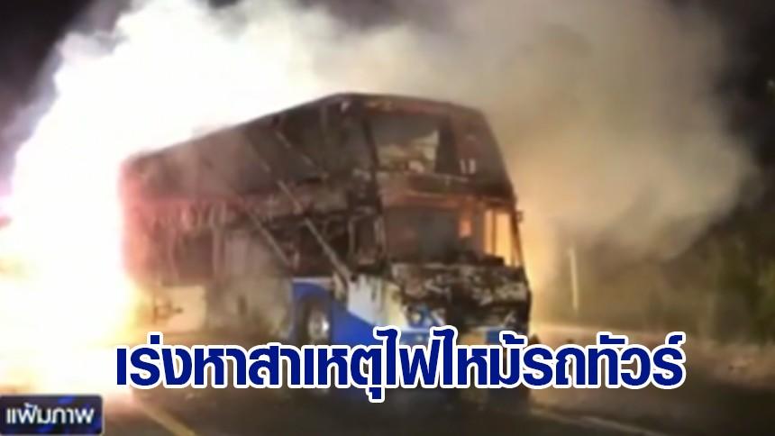 เร่งหาสาเหตุไฟไหม้รถทัวร์ ผู้โดยถูกไปคลอกสารเสียชีวิต 5 ราย