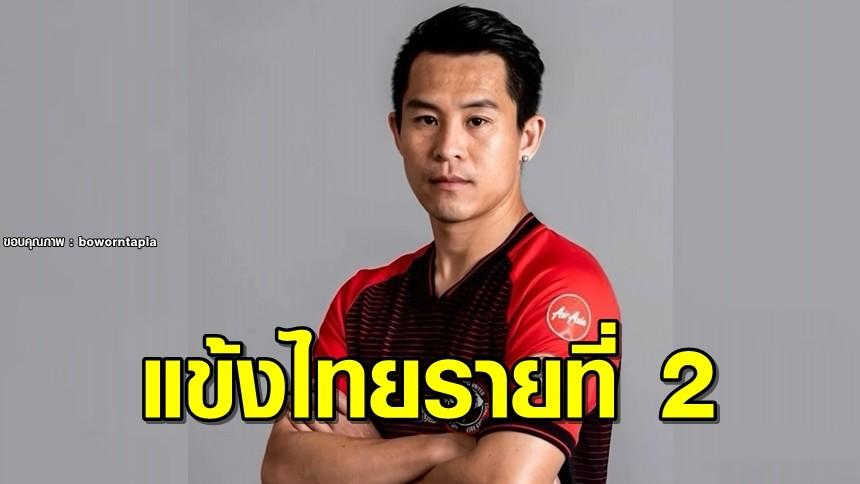 แข้งไทยคนที่ 2! 'บวร ตาปลา' มิดฟิลด์เชียงใหม่ ติดโควิด - เผยไทม์ไลน์ 14 วัน
