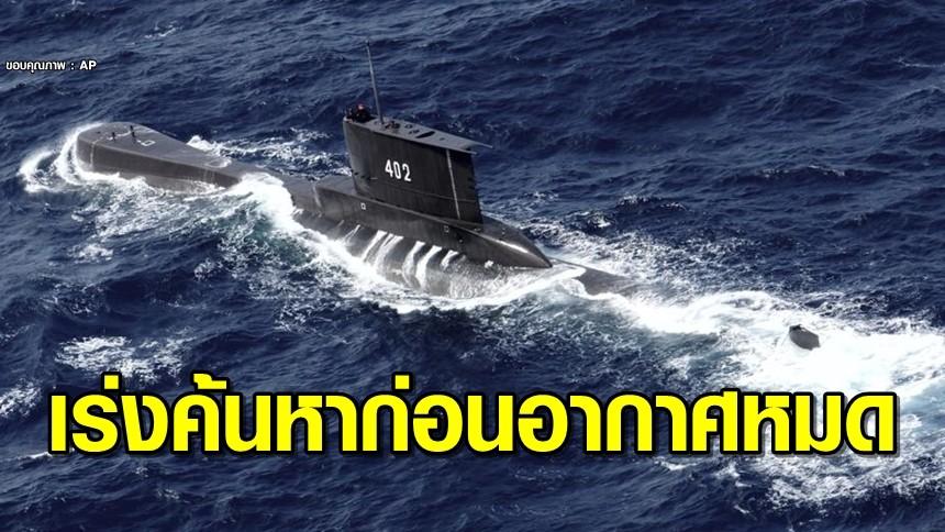 กองทัพอินโดฯ เร่งค้นหาเรือดำน้ำ ช่วย 53 ชีวิต มีเวลาถึงวันพรุ่งนี้ก่อนออกซิเจนหมด