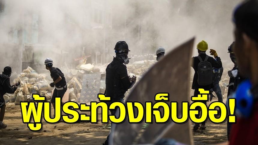 กองทัพเมียนมา ใช้ความรุนแรงปราบม็อบในเมืองทวาย พบบาดเจ็บอื้อ