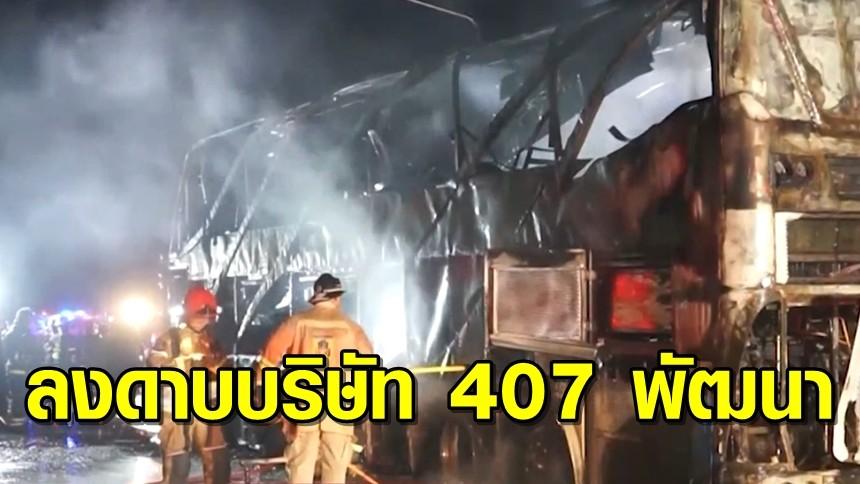 ขนส่งลงดาบบริษัท 407 พัฒนา เหตุรถทัวร์ไฟไหม้ดับ 5 ศพ พร้อมเผยปมเกิดอุบัติเหตุ