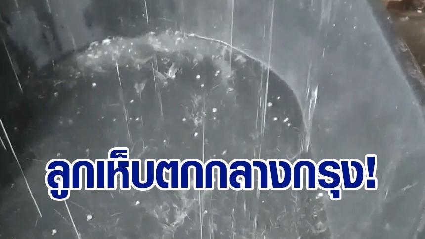 เมืองกรุงฝนถล่ม ลมกระโชกแรง พบลูกเห็บตกหลายพื้นที่ - กรมอุตุฯ เตือนพรุ่งนี้เจอฝนอีก