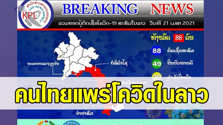 งามหน้า! 2 หนุ่มไทยลอบเข้า สปป.ลาว กินดื่มแพร่โควิด ยอดพุ่งวันเดียว 28 ราย เวียงจันทน์ระส่ำสั่งล็อกดาวน์