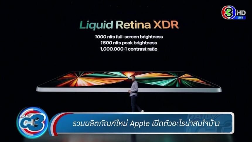 คัดมาแล้ว! 'Apple' เปิดตัวเทคโนโลยีล้ำๆ ส่องผลิตภัณฑ์น่าสนใจที่นี่