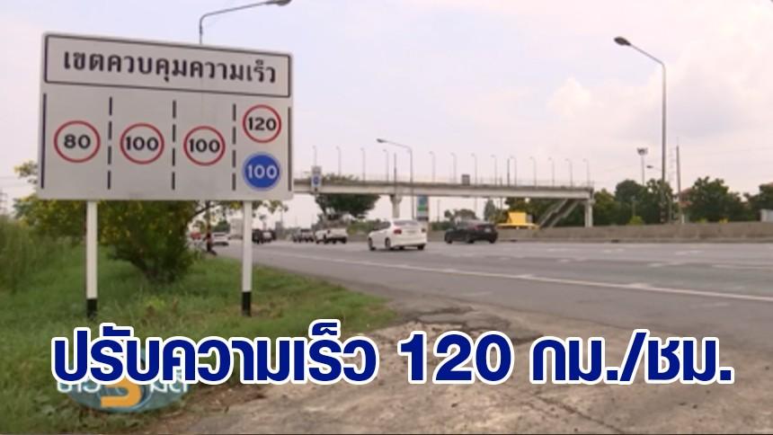 กระทรวงคมนาคมนำร่อง ปรับความเร็วบนถนนทางหลวงหมายเลข 32 ด้วยความเร็ว 120 กม./ชม.