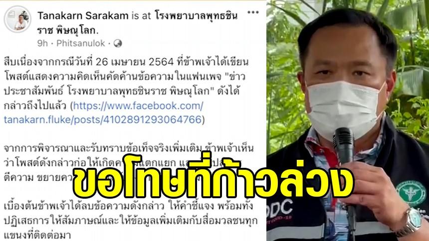 'อนุทิน' สั่งยุติสอบวินัย 'หมอ รพ.พุทธชินราช' วิจารณ์แรงก่อนลบ โพสต์ขอโทษ