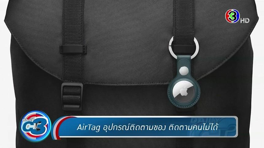 'Airtag' อุปกรณ์ติดตามของหาย ให้หาเจอได้ง่ายๆ บอกก่อนติดตามคนไม่ได้นะ!