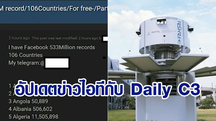 อัปเดตข่าวไอทีกับ Daily C3 - Facebook หลุดข้อมูลผู้ใช้ 533 ล้านบัญชี / นำร่องติดตั้งหอฟอกอากาศฟ้าใส 2