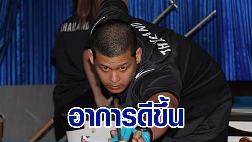 'ปาร์ค สุภัทร' นักสอยคิวไทย ที่ติดโควิด-19 อาการดีขึ้นตามลำดับ