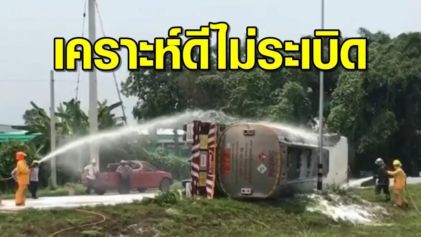 ระทึก! รถพ่วงบรรทุกน้ำมัน 4 หมื่นลิตร พลิกคว่ำ โชคดีไม่ระเบิด