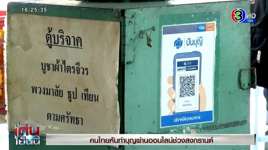 คนไทยหันทำบุญผ่านออนไลน์ช่วงสงกรานต์ ทางเลือกลดเสี่ยงโควิด-19