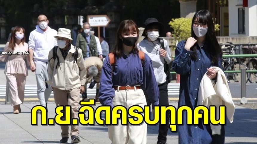 นายกฯญี่ปุ่นต่อสาย 'ไฟเซอร์' ขอวัคซีนแทนที่ 'แอสตราเซเนกา' คาดฉีดได้ทุกคนภายใน ก.ย.