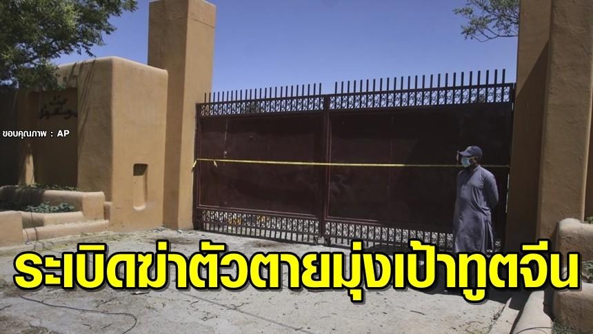 ระทึก! เกิดเหตุระเบิดโรงแรมหรูในปากีสถาน พุ่งเป้าโจมตีทูตจีน