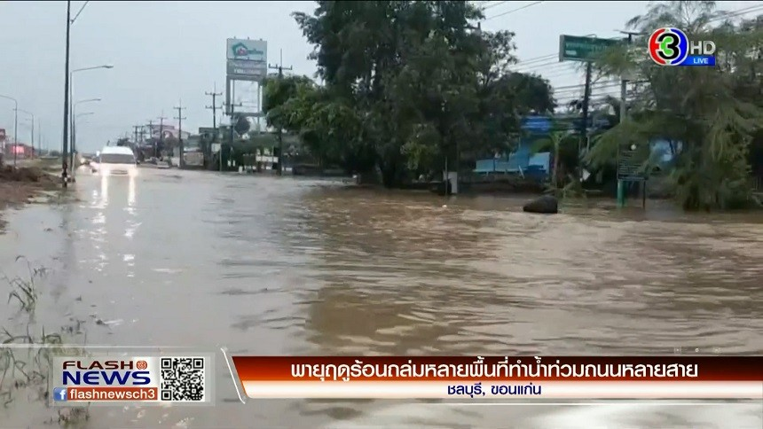 ชลบุรี-ขอนแก่น อ่วม ฤทธิ์พายุฤดูร้อน / ขอนแก่นพบแพทย์ติดเชื้อโควิด-19 2 ราย