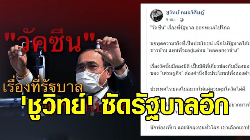 'ชูวิทย์' ซัดรัฐบาลออกทะเล ประเมินแผนวัคซีนผิด จวกไทยฉีดน้อยกว่าพม่า กัมพูชา เสียอีก