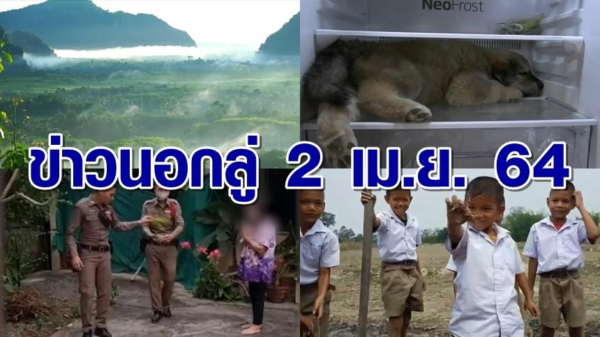 ข่าวนอกลู่ 2 เม.ย.64 ชวนเที่ยวชมหมอกที่กงหลา / หมาขี้ร้อนนอนในตู้เย็น / ตำรวจไล่ผี / เกียรติบัตร นร.สุดน่ารัก