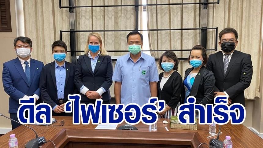 'อนุทิน' เผยเจรจากับ 'ไฟเซอร์' เป็นไปด้วยดี เตรียมจัดวัคซีนให้ไทย 10 ล้านโดส