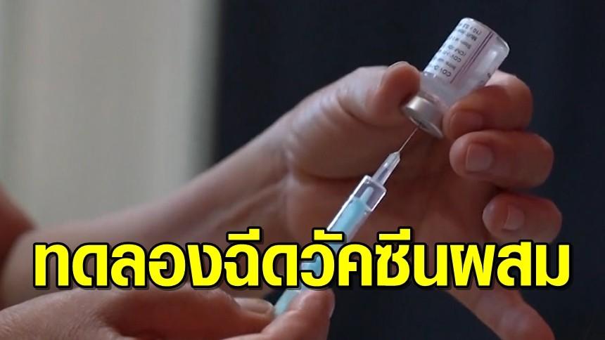 ม.ออกซ์ฟอร์ด รับอาสาคนวัย 50+ ทดลองฉีดวัคซีนโควิดผสม
