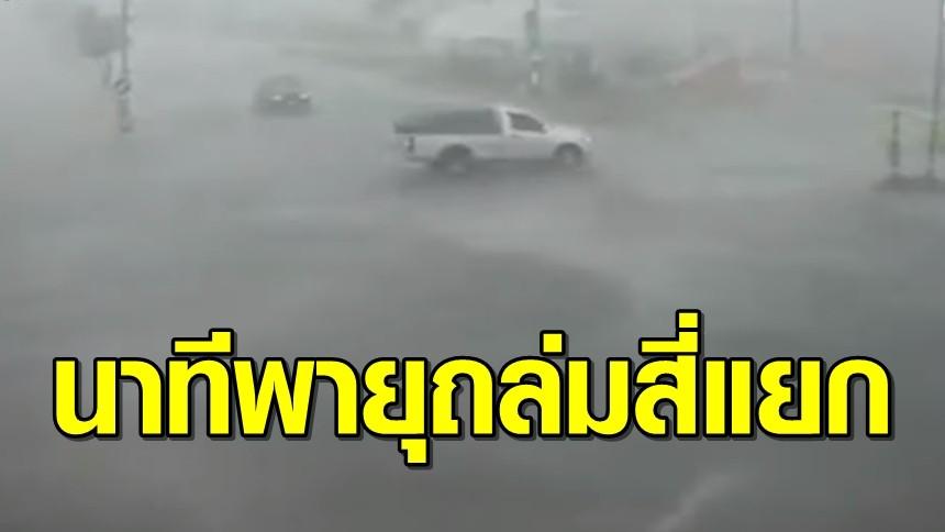 นาทีพายุถล่มสี่แยก ซัดน้ำเป็นคลื่น - หลายจังหวัดอ่วม อุตุฯ เตือนยังต้องเจอพายุฤดูร้อน