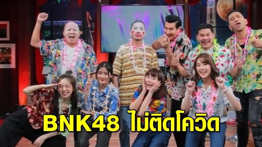 'เอ อัญชลี-โดม จารุวัฒน์' อัพเดทอาการ ด้าน 'บอย ปกรณ์-BNK48' แจ้งผลตรวจรอบสอง ไม่พบเชื้อ