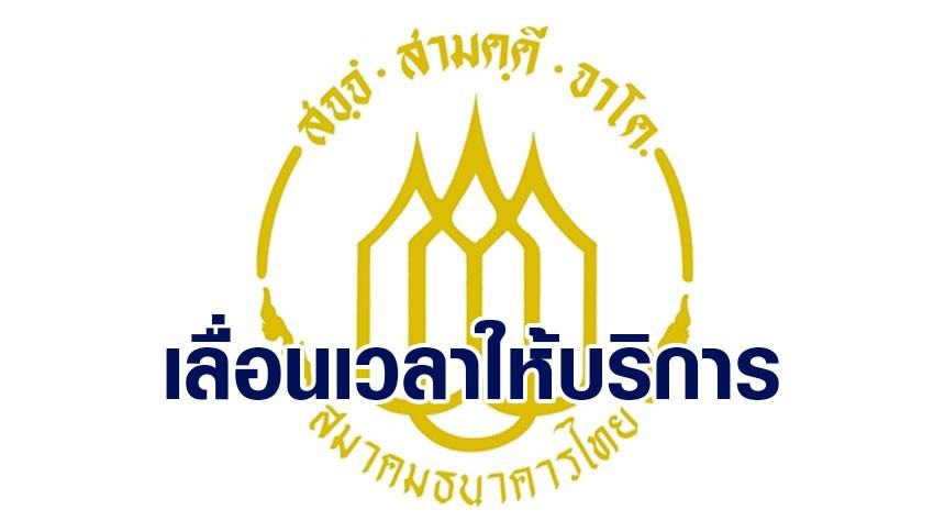 สมาคมธนาคารไทย แจ้งเลื่อนเวลาเปิด-ปิด สาขาในห้าง เริ่ม 16 เม.ย.นี้