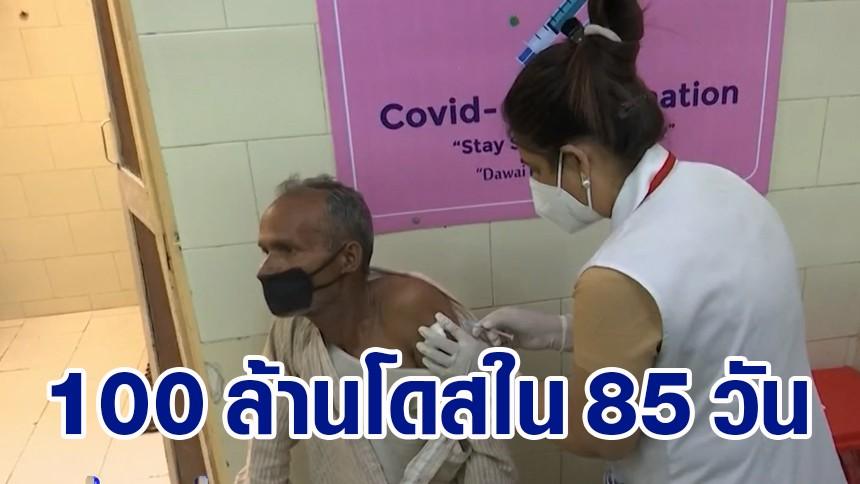 อินเดีย ฉีดวัคซีนโควิด 100 ล้านโดส เร็วที่สุดในโลก - เกาหลีใต้ พร้อมกลับมาฉีดแอสตราเซเนกา พรุ่งนี้