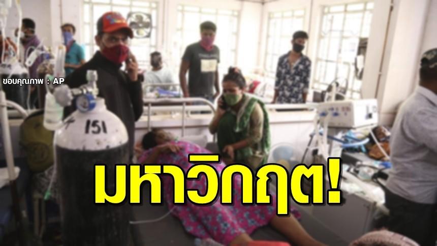 มหาวิกฤต! อินเดียเจอผู้ติดเชื้อรายวันทะลุ 3 แสน คนตายล้นจนต้องเผาศพหน้า รพ. ซ้ำขาดแคลนออกซิเจน