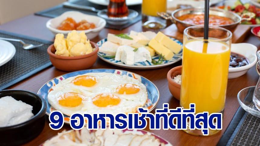 9 อาหารเช้าที่ดีที่สุด ทานแล้วช่วยเพิ่มพลังงานต่อร่างกาย