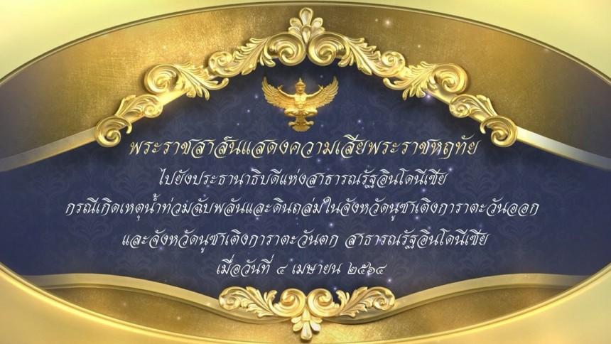 ในหลวง ส่งพระราชสาส์น แสดงความเสียพระราชหฤทัยไปยัง ปธน.อินโดนีเซีย และ ปธน.ติมอร์-เลสเต เหตุน้ำท่วม-ดินถล่ม