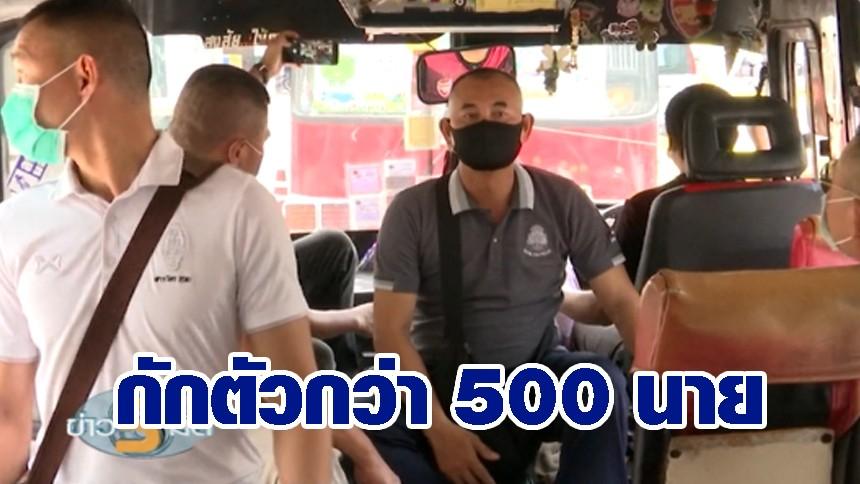 ลามไม่หยุด! ยอดตำรวจติดเชื้อโควิดพุ่ง ถูกสั่งกักตัวกว่า 500 นาย