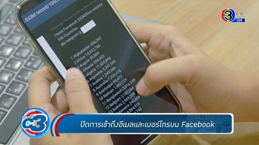 HOW TO : ปิดการเข้าถึงอีเมล-เบอร์โทร บน Facebook ป้องกันข้อมูลรั่วไหล