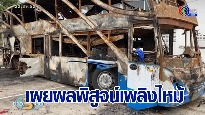 ผลพิสูจน์เหตุเพลิงไหม้รถทัวร์ 'กรมขนส่งทางบก' เผย มาจากเบรกขัดข้อง